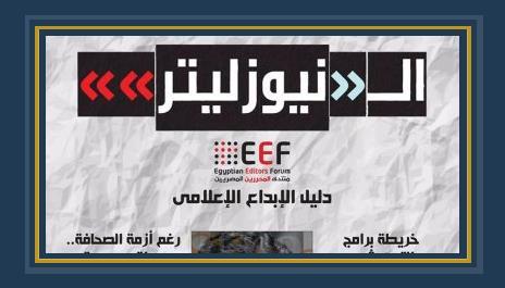 """""""المحررين المصريين"""" يصدر نسخة مطبوعة من النيوز ليتر"""