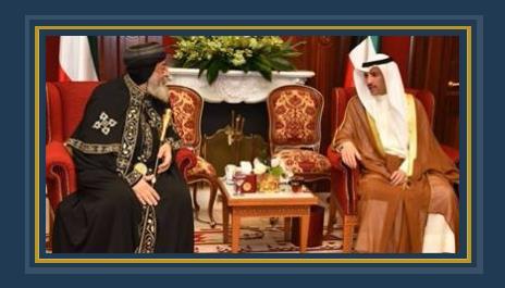 رئيس مجلس الأمة الكويتى والبابا تواضروس