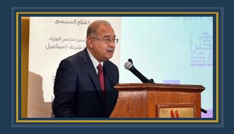 المهندس شريف اسماعيل رئيس الوزراء