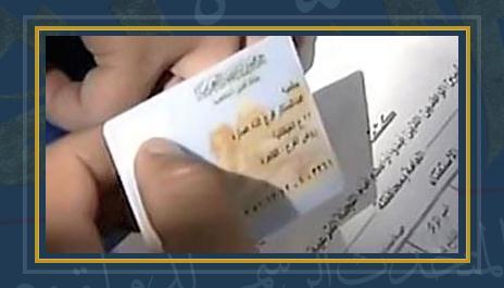 بطاقة الرقم القومى - صورة أرشيفية