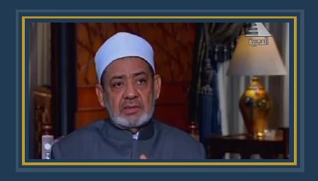 الدكتور أحمد الطيب شيخ الازهر