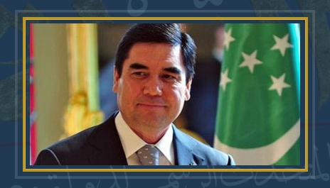 قربان بردى محمدوف رئيس تركمانستان