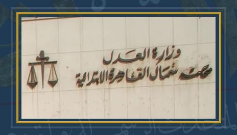 قضايا النصب باتت عرضا مستمرا أمام المحاكم المصرية