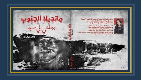 """""""مانديلا الجنوب"""".. كتاب يرصد حكايات جون قرنق زعيم جنوب السودان الراحل 541681"""