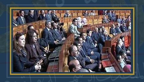 البرلمان المغربى