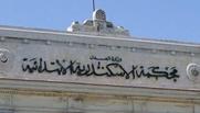 محكمة الأسكندرية الإبتدائية