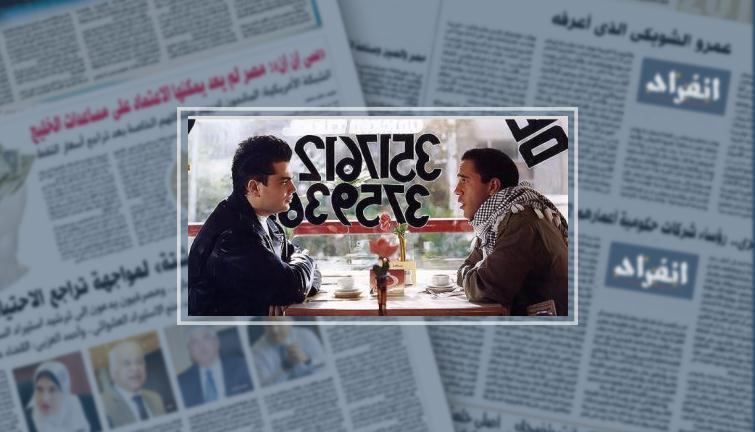 عمرو دياب ينشر صورة من كواليس فيلم آيس كريم فى جليم انفراد