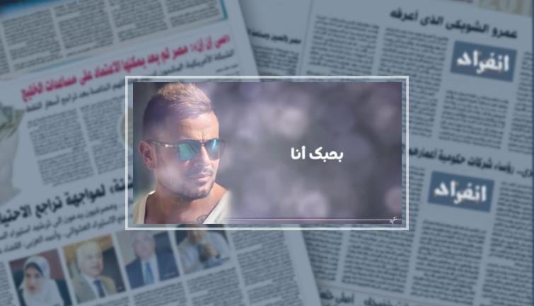 بحبك أنا عمرو دياب يهدى جمهوره أغنية جديدة بمناسبة عيد
