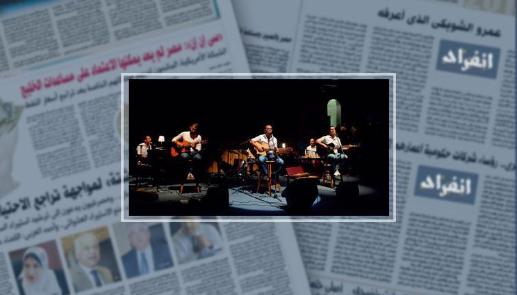 بالفيديو مسار إجبارى يطلق أغنيته المصورة الجديدة شيروفوبيا انفراد