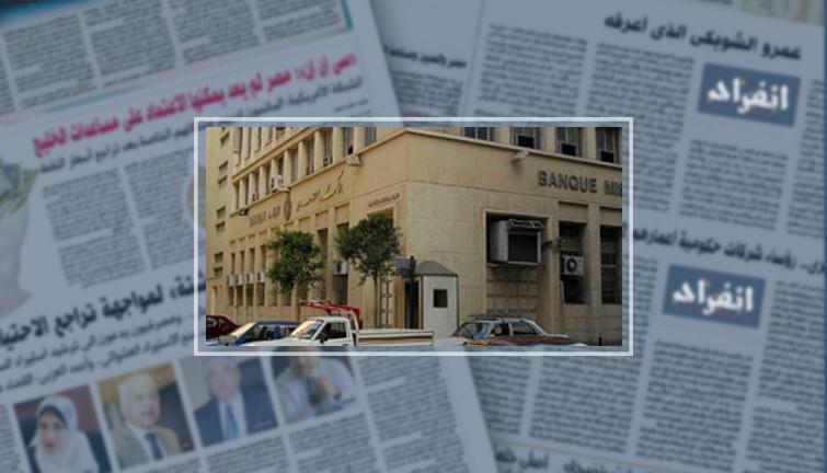 ننشر مواعيد عمل فروع بنك مصر لبيع وشراء العملات انفراد